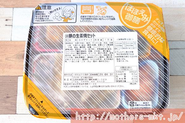 豚の生姜焼きセット外装