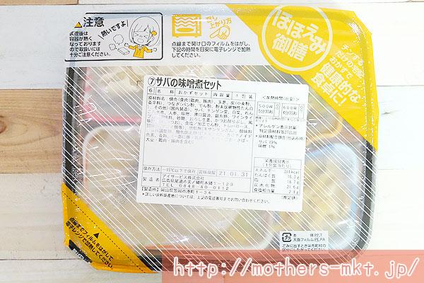 サバの味噌煮セット外装