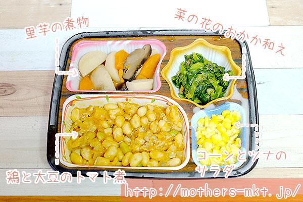 鶏と大豆のトマト煮セットメニュー内容