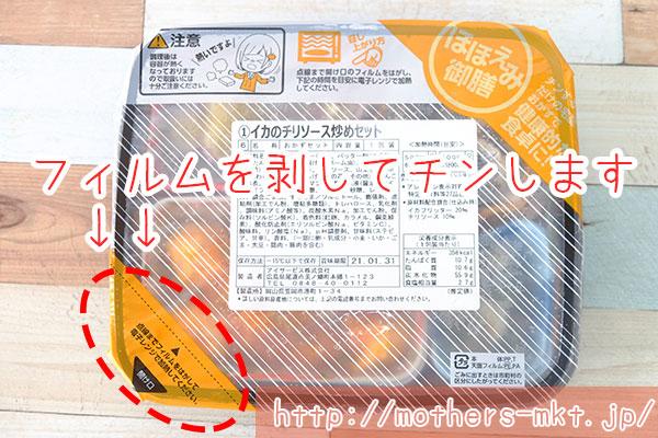 イカのチリソース炒めセット