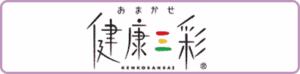 トオカツフーズ健康三彩口コミ