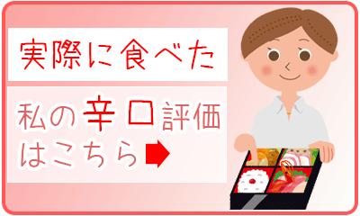 ワタミ宅食ダイレクト【口コミ】