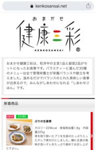 健康三彩公式ホームページ