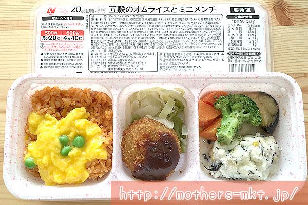 実食レポ3日目:五穀のオムライスとミニメンチ(324kcal)2