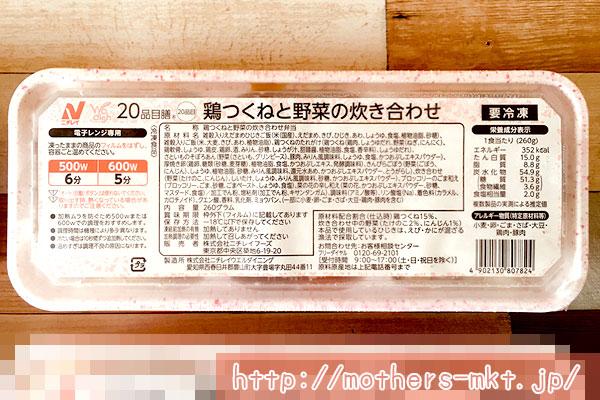 実食レポ1日目:鶏つくねと野菜の炊き合わせ(352kcal)