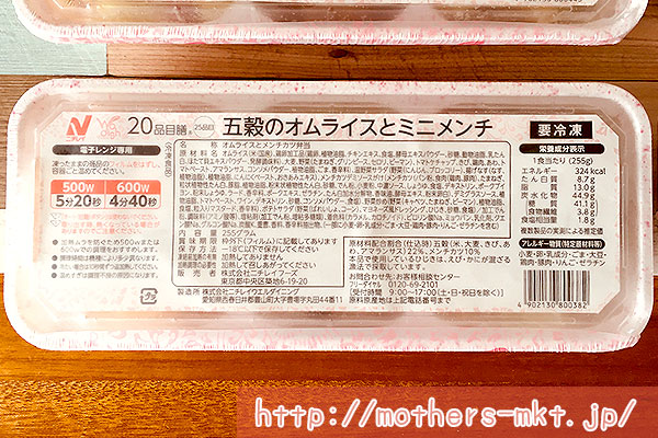 実食レポ3日目:五穀のオムライスとミニメンチ(324kcal)