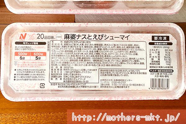 実食レポ2日目:麻婆ナスとえびシューマイ(331kcal)