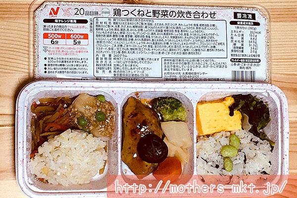 鶏つくねと野菜の炊き合わせレンチン