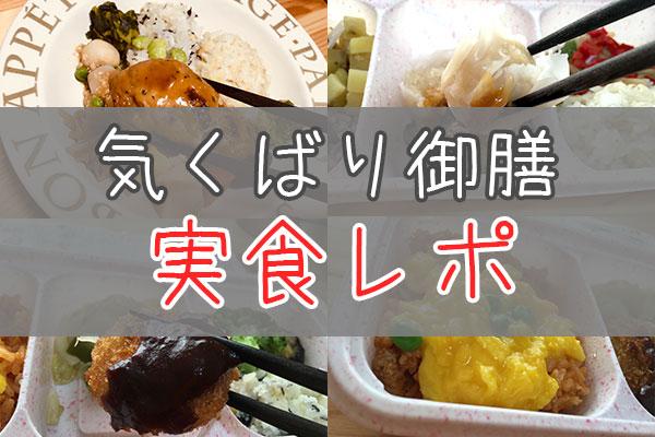 【ガチの口コミ】気くばり御膳実食レポ!