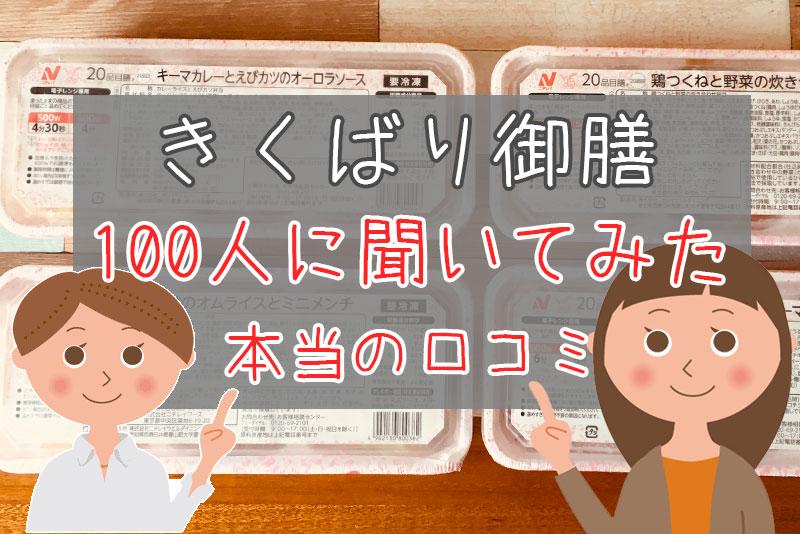 冷凍弁当【気くばり御膳(ニチレイフーズダイレクト)】の実食口コミとまとめ評価