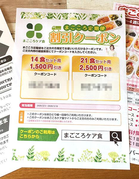まごころケア食クーポン情報