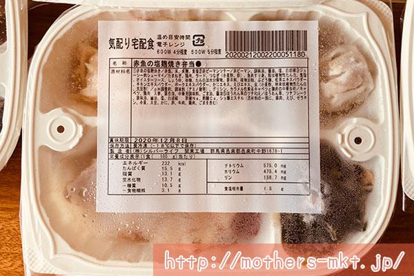 赤魚の塩 焼き弁当冷凍