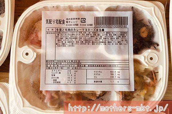牛蒡(ごぼう)と牛肉のカレーマヨネーズ弁当冷凍