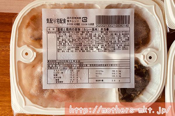 蓮根と鶏肉の煮物(カレー風味)弁当