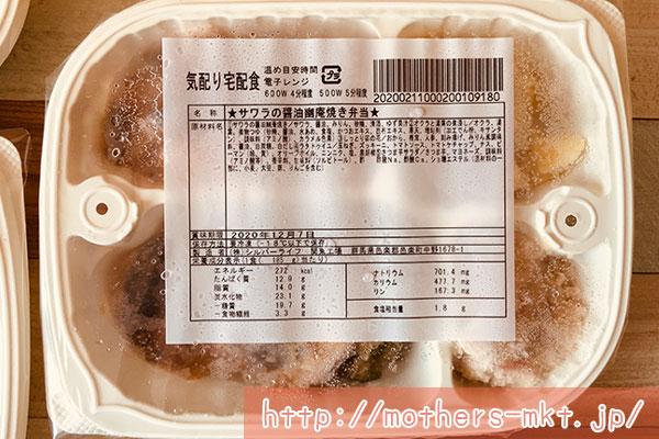 サワラの醤油幽庵焼き弁当
