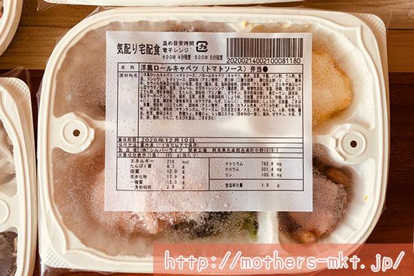 洋風ロールキャベツ(トマトソース)弁当