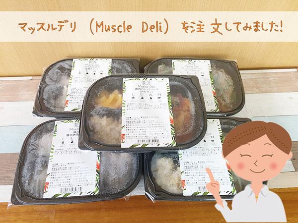 【体験レポ!】マッスルデリ(Muscle Deli)を注文したよ!