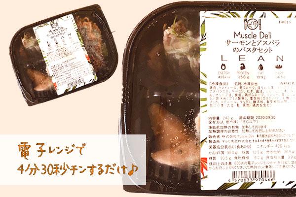 マッスルデリ(Muscle Deli)体験談10