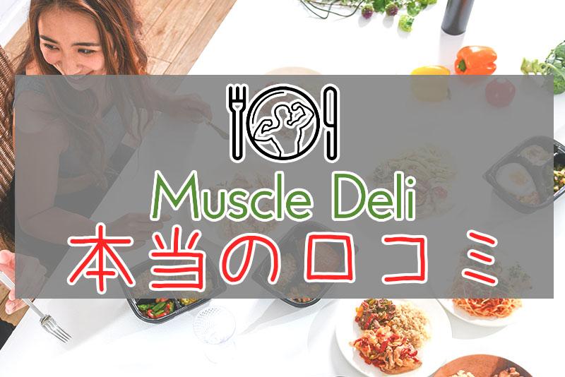 マッスルデリ【Muscle Deli】口コミ評価は?筋肉弁当に効果はあるのか