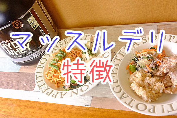 マッスルデリ【Muscle Deli】冷凍弁当の特徴
