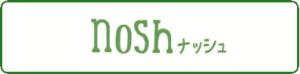 ナッシュnosh口コミ