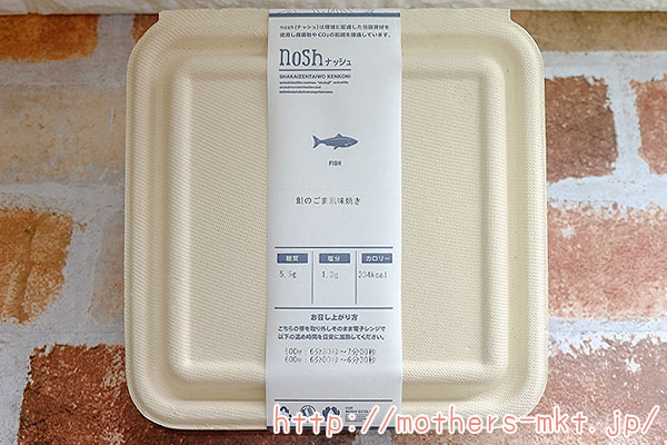 鮭のごま風味焼き弁当箱