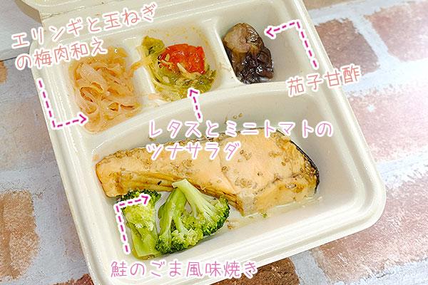 鮭のごま風味焼き詳細