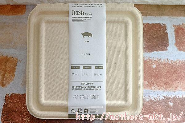 彩り酢豚弁当箱