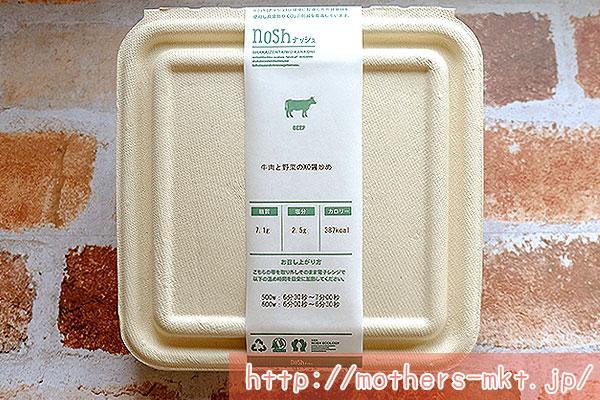 牛肉と野菜のXO醤炒め弁当箱