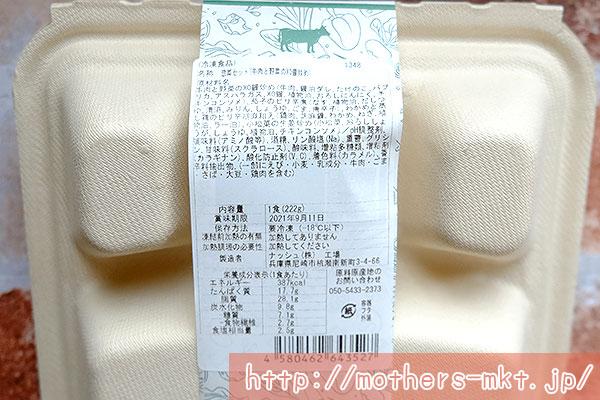 牛肉と野菜のXO醤炒め裏