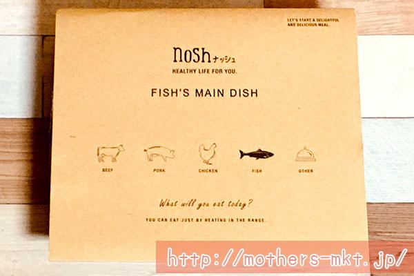 ナッシュ-nosh-鰆の香味焼き