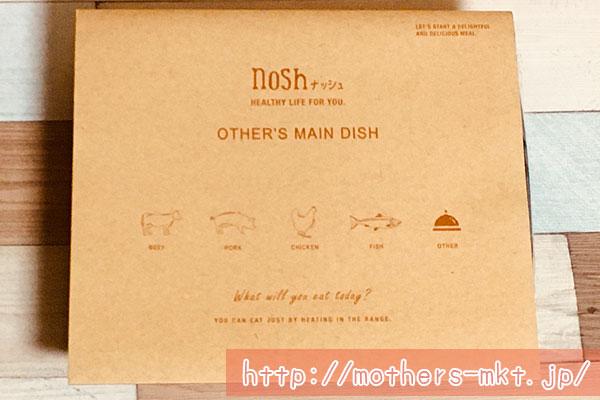 ナッシュ-nosh-ごろっと野菜の麻婆茄子