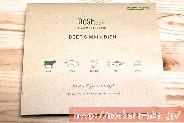 ナッシュ-nosh-牛肉のすき焼き