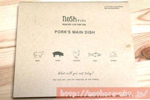 ナッシュ-nosh-お弁当のパッケージ