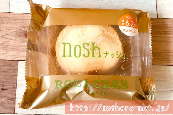 ナッシュ-nosh-ロールケーキパンプキン