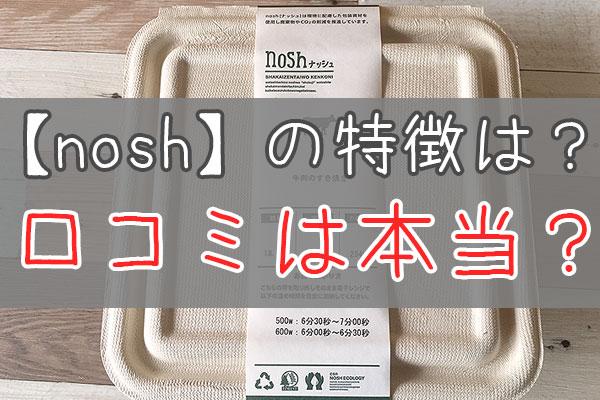 冷凍弁当ナッシュ【nosh】の特徴は?口コミは本当?