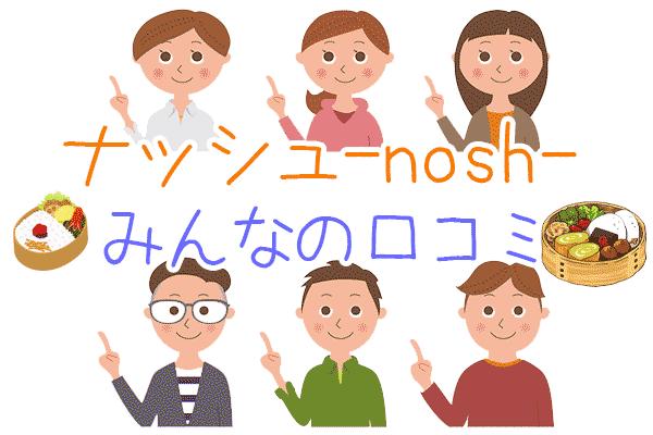 ナッシュ-nosh-みんなの口コミ:100人アンケート