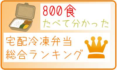 冷凍弁当おすすめ総合ラキング