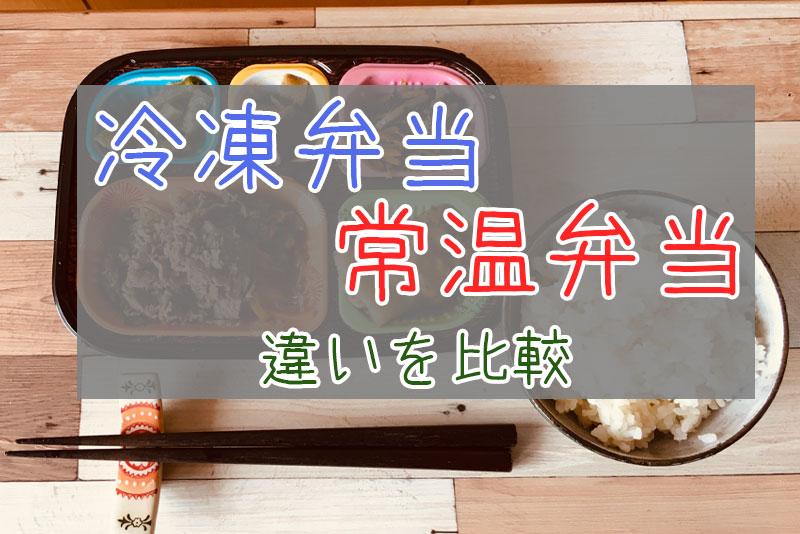 冷凍弁当と常温弁当の違い