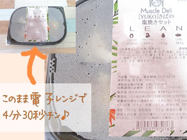 マッスルデリ(Muscle Deli)体験談3