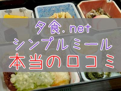 夕食ネット【シンプルミール】ヨシケイ 冷凍弁当の口コミとお試しクーポンのまとめ評価