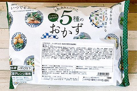 ワタミの宅食ダイレクト新パッケージ