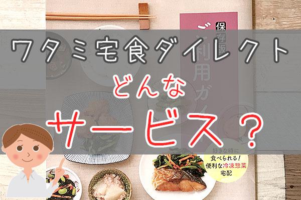 ワタミの宅食ダイレクトってどんな冷凍弁当サービスなの?