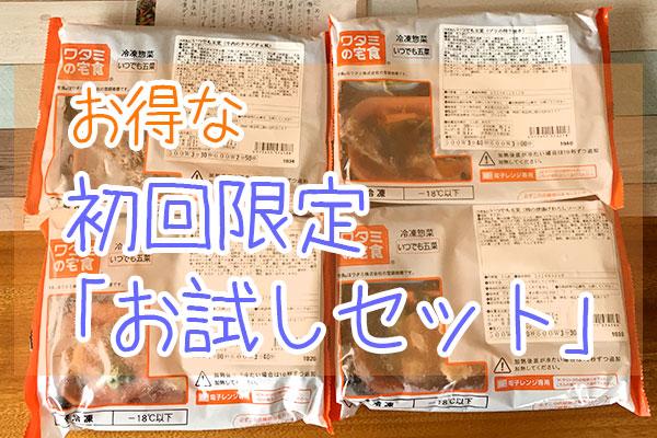 宅食ダイレクトが初めての人は、初回限定「お試しセット」がオススメ