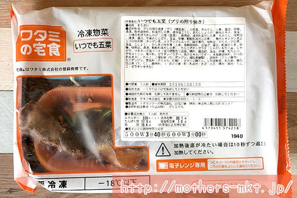 ワタミの宅食ダイレクト口コミ:ブリの照り焼き