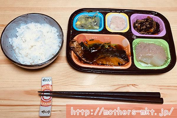 ワタミの宅食ダイレクト口コミ:ブリの照り焼き2