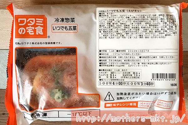 ワタミの宅食ダイレクト口コミ:エビチリ