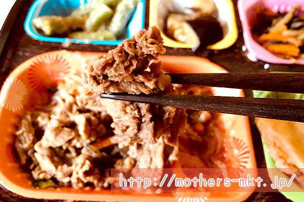 ワタミの宅食ダイレクト口コミ:牛肉のチャプチェ風3