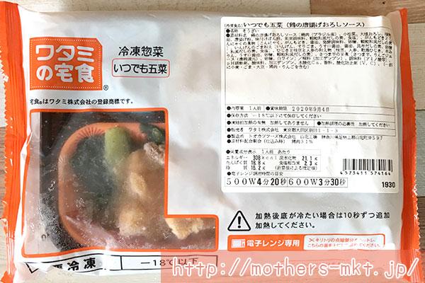 ワタミの宅食ダイレクト口コミ:鶏のから揚げおろしソース