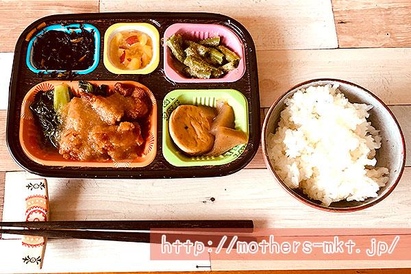 ワタミの宅食ダイレクト口コミ:鶏のから揚げおろしソース2